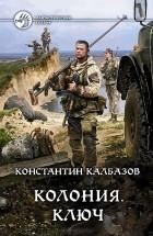 Константин Калбазов - Колония. Ключ