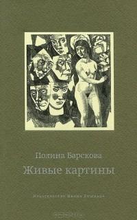 Полина Барскова - Живые картины