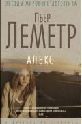 Пьер Леметр - Алекс