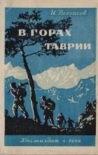 Илья Вергасов - В горах Таврии