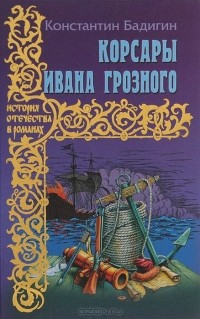 Константин Бадигин - Корсары Ивана Грозного