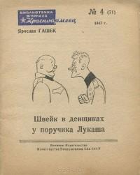 Ярослав Гашек - Швейк в денщиках у поручика Лукаша (сборник)