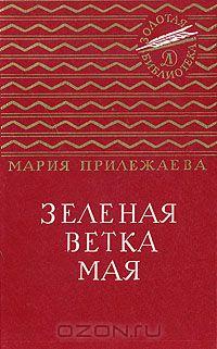 Мария Прилежаева - Зеленая ветка мая