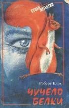 Роберт Блох - Чучело белки