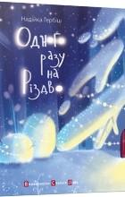 Надійка Гербіш - Одного разу на Різдво