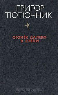 Григор Тютюнник - Огонек далеко в степи (сборник)