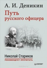 Антон Деникин - Путь русского офицера
