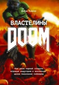Дэвид Кушнер - Властелины Doom. Как двое парней создали игровую индустрию и воспитали целое поколение геймеров