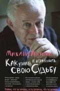 Михаил Литвак - Как узнать и изменить свою судьбу