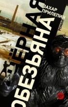 Прилепин Захарушка - Черная обезьяна
