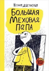 Ксения Драгунская - Большая Меховая Папа