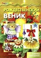 Людмила Грушина - Рождественский веник