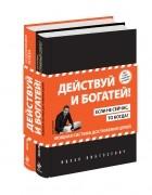 Пинтосевич И. - Действуй и богатей! Мощная система достижения целей  (сборник)