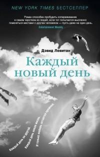 Дэвид Левитан - Каждый новый день