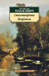 Владислав Ходасевич - Стихотворения. Некрополь