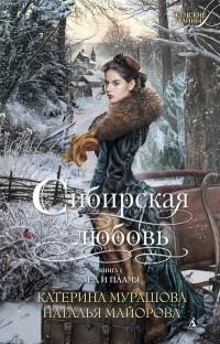 Екатерина Мурашова, Наталья Майорова - Сибирская любовь. Книга первая. Лед и пламя