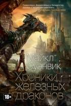 Майкл Суэнвик - Хроники железных драконов