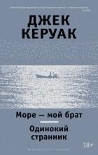 Джек Керуак - Море - мой брат. Одинокий странник (сборник)