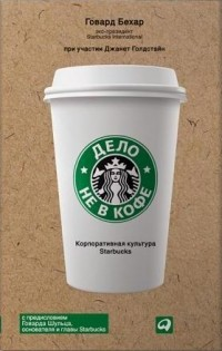 Говард Бехар — Дело не в кофе. Корпоративная культура Starbucks