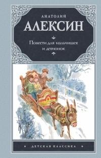 Алексин А.Г. - Повести для мальчишек и девчонок (сборник)