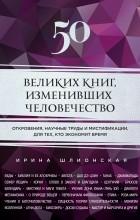 Ирина Шлионская - 50 великих книг, изменивших человечество