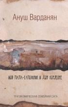 Ануш Варданян - Мой папа-сапожник и дон Корлеоне