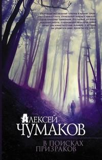 Алексей Чумаков - В поисках призраков