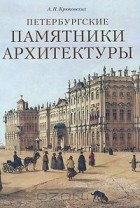 Андрей Крюковских - Петербургские памятники архитектуры