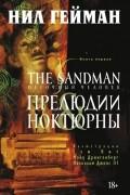 Нил Гейман - The Sandman. Песочный человек. Книга 1. Прелюдии и ноктюрны