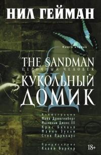 Нил Гейман - The Sandman. Песочный человек. Книга 2. Кукольный домик