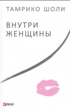 Тамрико Шоли - Внутри женщины