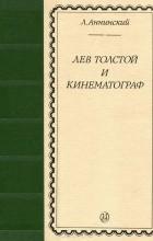 Лев Аннинский - Лев Толстой и кинематограф