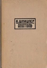 Артур Шницлер - Анатоль