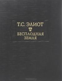 Томас Стернз Элиот - Бесплодная земля