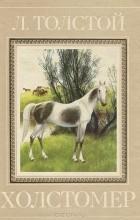 Лев Толстой - Холстомер. История лошади