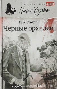 Рекс Стаут - Черные орхидеи (сборник)