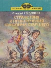 Алексей Скалдин - Странствия и приключения Никодима старшего