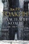 Дж. Р.Р. Толкин — Властелин колец. Две твердыни