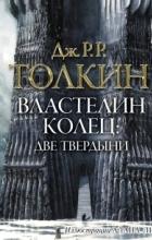 Дж. Р.Р. Толкин - Властелин колец. Две твердыни