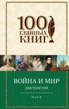 Лев Толстой - Война и мир. Том I - II