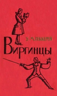 Уильям Теккерей - Виргинцы. В двух томах