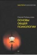 Сергей Рубинштейн - Основы общей психологии