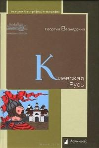 Георгий Вернадский - Киевская Русь