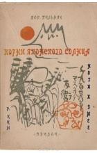 Борис Пильняк - Корни японского солнца. Ноги к змее (сборник)
