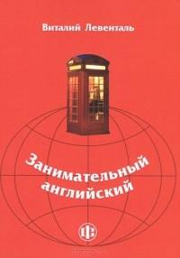 Виталий Левенталь — Занимательный английский. Учебно-методическое пособие