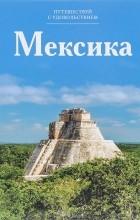 Нина Чеканова - Путешествуй с удовольствием. Том 8. Мексика