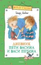 Тамара Ломбина - Дневник Пети Васина и Васи Петина