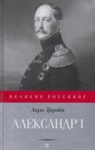 Анри Труайя - Александр I. Северный сфинкс