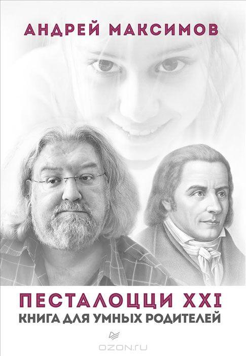 Максимов андрей маркович книги скачать бесплатно