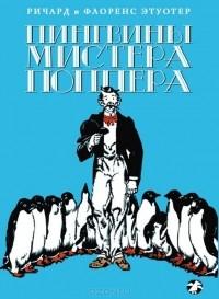 - Пингвины мистера Поппера